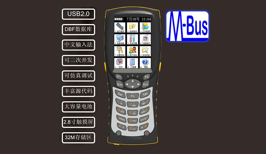 MBUS手持抄表机