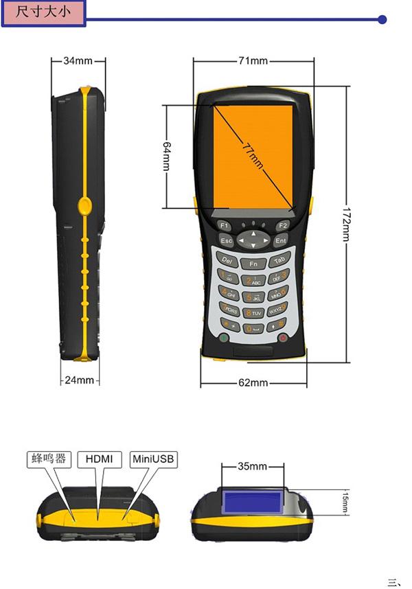CL997手持移动终端