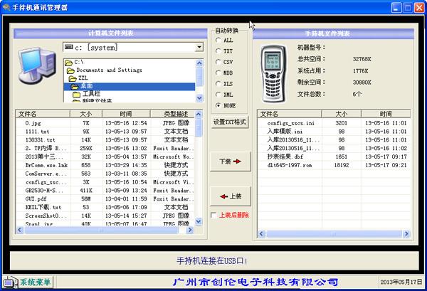 CL998手持移动终端